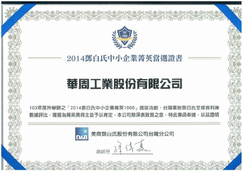 HCI ПРИСВОЕНО 2014 D & B ELITE МСП TOP 1000
